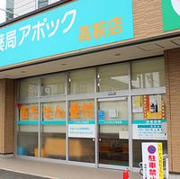 薬局アポック高萩店の写真
