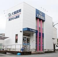 大賀薬局調剤 粕屋別府店の写真