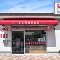 阪神調剤薬局 敦賀店の写真