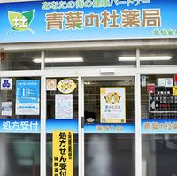青葉の杜薬局 北仙台店の写真