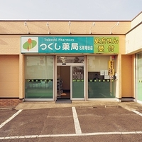 つくし薬局名取増田店の写真