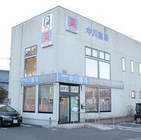 G&Gワークス 中川薬局 岩出山店の写真