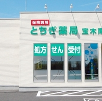 とちぎ薬局 宝木南店の写真
