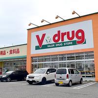 V・drug 高岡木津薬局の写真