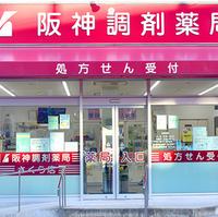阪神調剤薬局 さくら店の写真