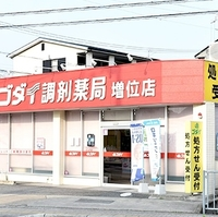ゴダイ薬局 増位店の写真