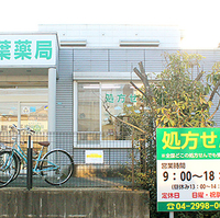 松葉薬局の写真
