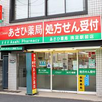 あさひ薬局洗足駅前店の写真