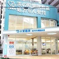 大賀薬局調剤 浜の町病院前店の写真