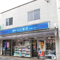 松石薬局の写真
