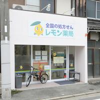 レモン薬局上田店の写真