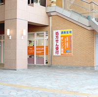 オレンジ薬局所沢店の写真