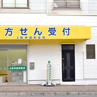 阪神調剤薬局 神大店の写真