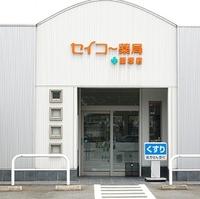 セイコー薬局飯塚店の写真