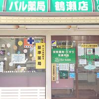 パル薬局 鶴瀬店の写真