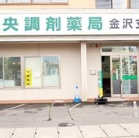 中央調剤薬局金沢支店の写真