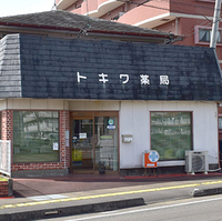 有限会社トキワ薬局の写真