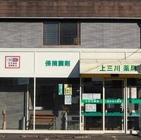 富士薬品 セイムス上三川薬局の写真