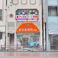 新生堂薬局 東店の写真