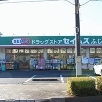 富士薬品 ドラッグセイムスふじみ野店の写真