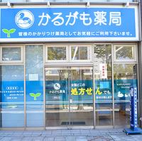 かるがも薬局 和歌山店の写真