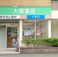 大賀薬局調剤 粕屋亀山店の写真