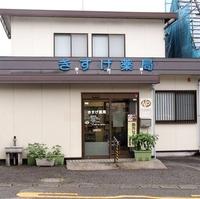 きすげ薬局の写真