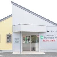 ポプラ薬局堂庭店の写真
