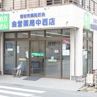 株式会社熊谷市薬剤師会 会営薬局中西店の写真