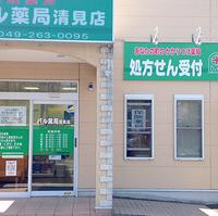 パル薬局 清見店の写真