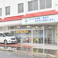 五所川原調剤薬局の写真