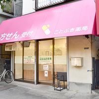 ことぶき薬局朝霞店の写真