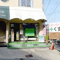 薬膳薬局逆瀬川店の写真