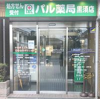 パル薬局 黒須店の写真