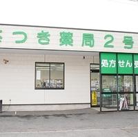 さつき薬局 2号店の写真