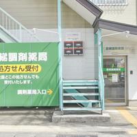 磐梯調剤薬局の写真