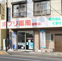 ポプリ薬局桜町店の写真