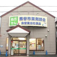 株式会社熊谷市薬剤師会 会営薬局石原店の写真