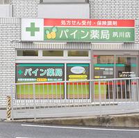 パイン薬局 夙川店の写真