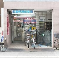 武蔵野調剤薬局西小山店の写真