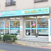 日本メディカル 薬局メディクス 船堀店の写真