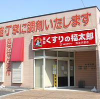 ツルハドラッグ調剤 薬局くすりの福太郎 筑波学園店の写真