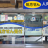 人丸薬局明石銀座通り支店の写真
