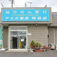 アスカ薬局阿見店の写真