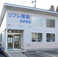 リフレ薬局 西多賀店の写真