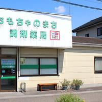 富士薬品 セイムスおもちゃのまち薬局の写真