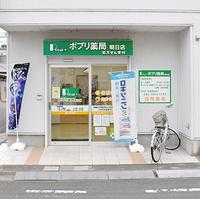 ポプリ薬局 朝日店の写真
