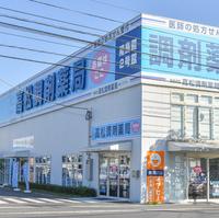 日本メディカル NMS高松調剤薬局 屋島側2号館の写真