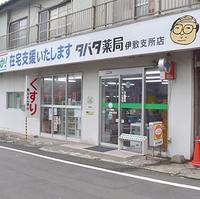タバタ薬局伊敷支所店の写真