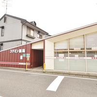 コクミン 薬局 福岡徳洲会病院前店の写真